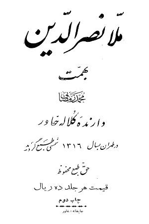 Molla Nasroldin-M.Ramezani