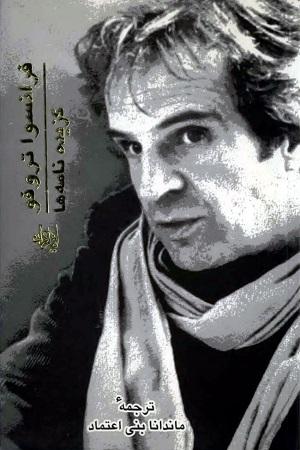 Namehaye Truffaut