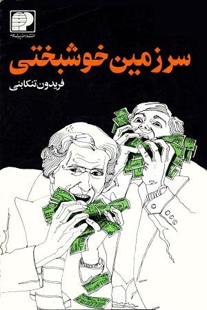 Sarzamine Khoshbakhti