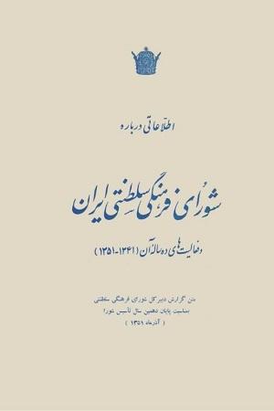 Shoraye Farhangiye Saltanatie Iran