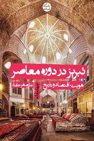 Tabriz-Haghdar