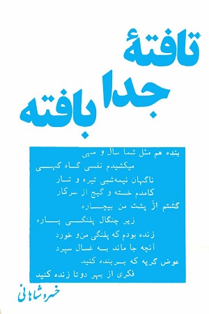 Tafteye Jodabafteh