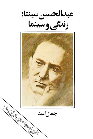 Tarikhe Sinemaye Iran 3-Abdolhossein Sepanta