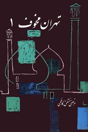 Tehran e Makhof 1