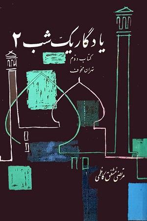 Tehran e Makhof 2