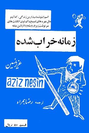 Zamane Kharab Shode