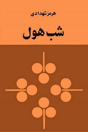 shab-e-hol