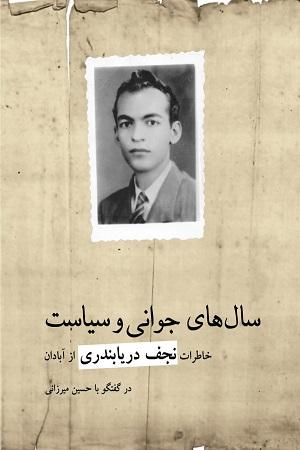 Khaterat Daryabandari