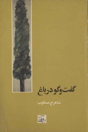 Meskoub_Goftogu Dar Bagh
