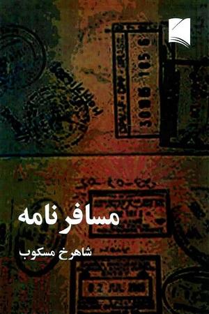 MosaferNameh