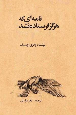 Nameye Ferstade Nashode
