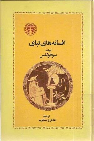 Sh.Meskub-Afsanehaye Tabay