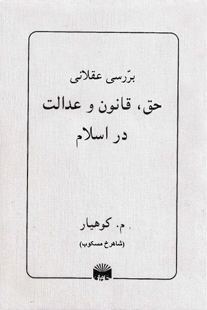 Sh.Meskub-JUSTICE EN ISLAM