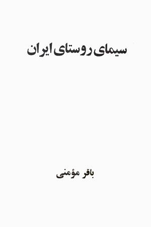Simaye Rustaye Iran