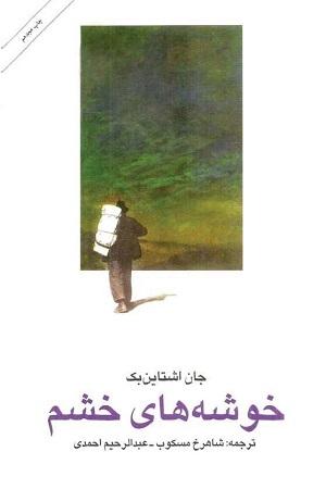 Steinbeck_Khushehaye Khashm