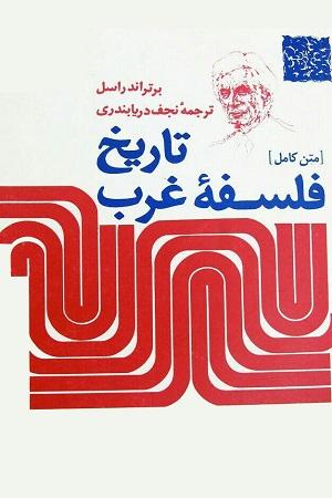 Tarikh Falsafeye Gharb