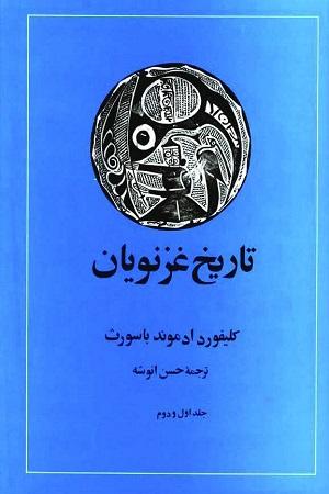 Tarikhe Ghaznavian_1-2