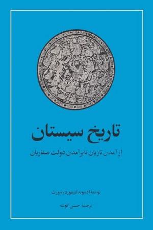 Tarix-e-Sistan