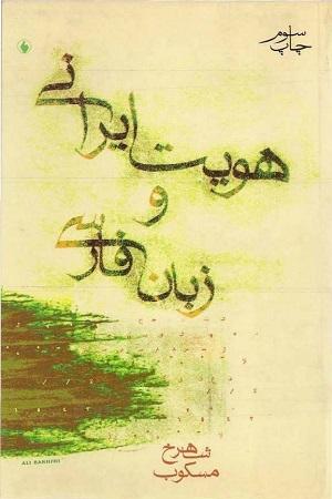 maskoob_hoviate-irani