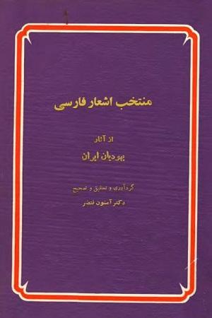 Ashare Yahudiyan Iran