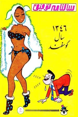 Salanameye Tofigh No.5.Year1346