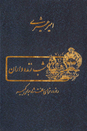 Shab Zendehdaran
