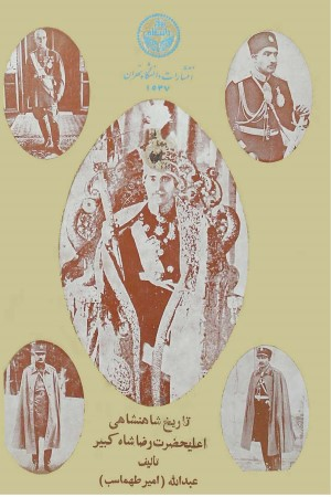 Shahanshahiye Reza Shah-e Kabir