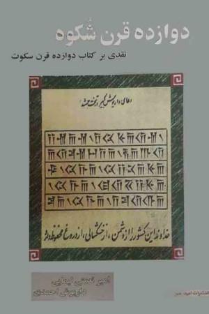 12 Gharn Shokuh