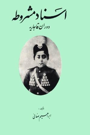 Asnade Mashrute