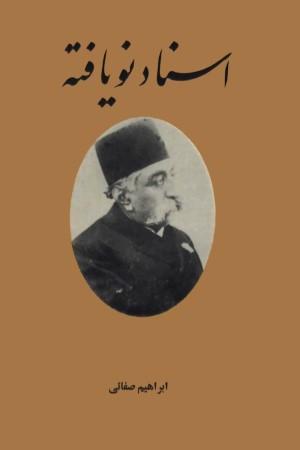 Asnade Noyafte