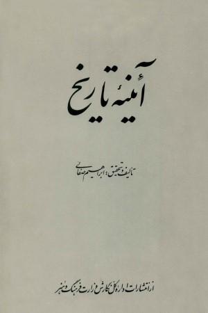 Ayeneye Tarikh