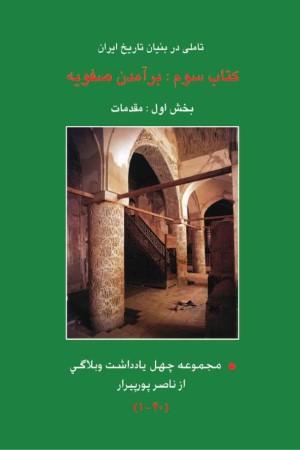 Baramadan-e Safaviye-1 Moghadamat001