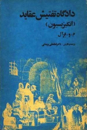 Dadgahe Taftishe Aghayed
