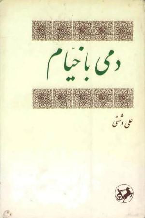 Dami Ba Khayam