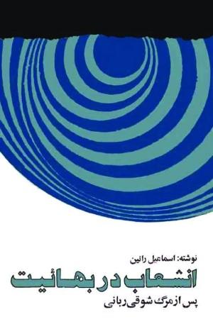 Ensheab Dar Bahaieyat