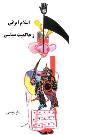Eslam-e-Irani
