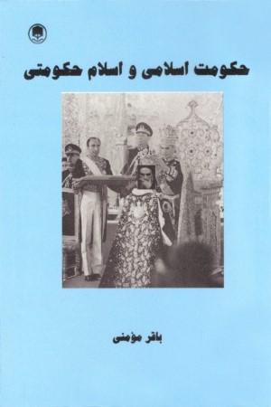 Hokomat-e-Eslami