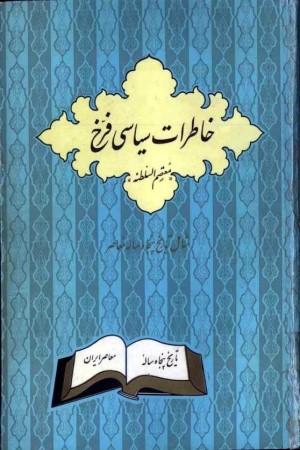 Khaterate Siasiye Farokh