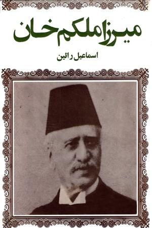Mirza_Malkam_Khan