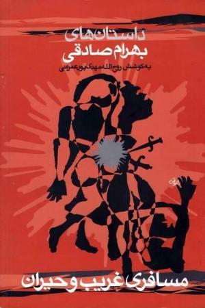 Mosaferi Gharib-o-Heyran