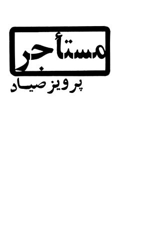 Mostajer-Sayyad
