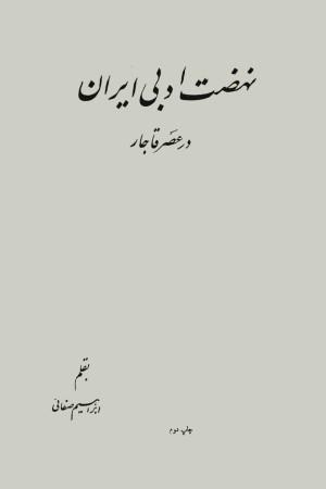 Nehzate Adabiye Iran