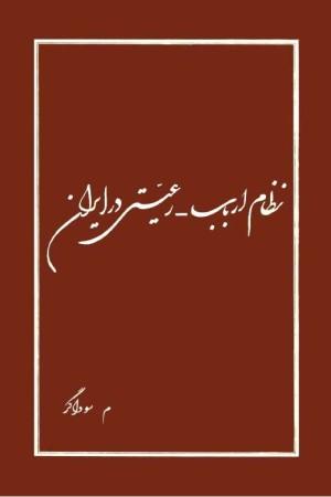 Nezame Arbab Raayati Dar Iran