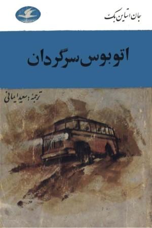 Otobos-e-Sargardan