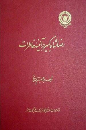 Rezashahe Kabir dar Ayeneye Khaterat