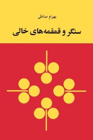 Sangar va Ghomghomehaye Khali