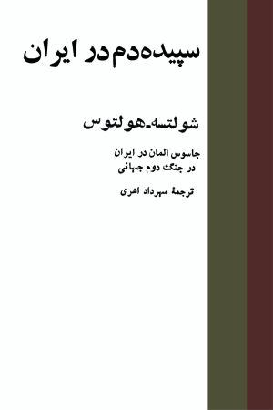 SepideDam_Dar_Iran