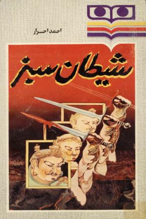 Sheytane Sabz