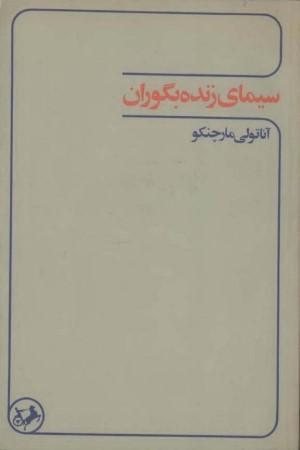 Simaye Zende BeGooran