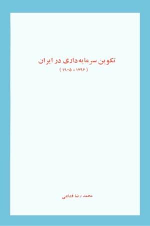 Takvine Sarmayedari Dar Iran001